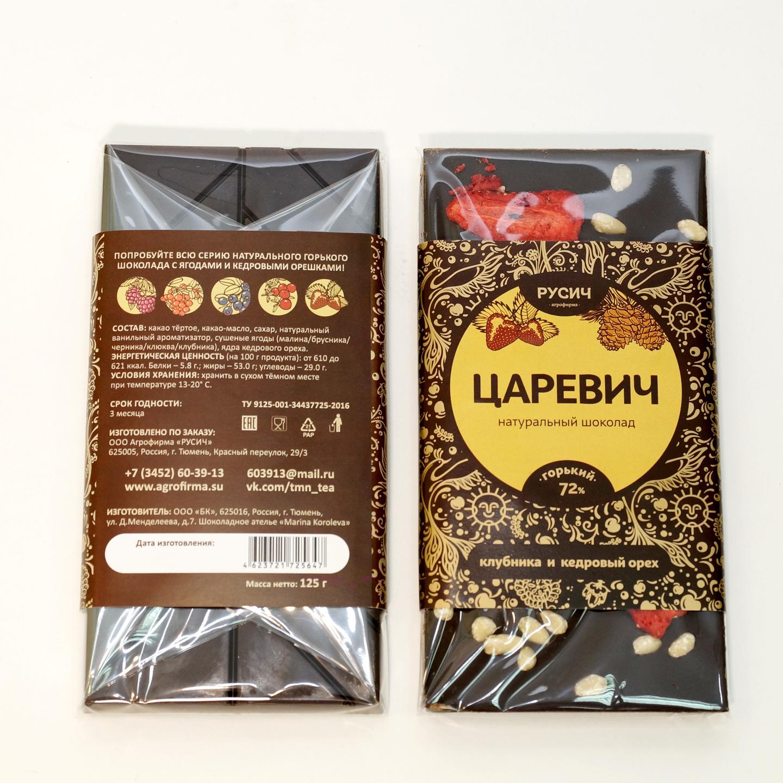 """Шоколад натуральный """"Царевич"""", клубника и кедровый орех,"""